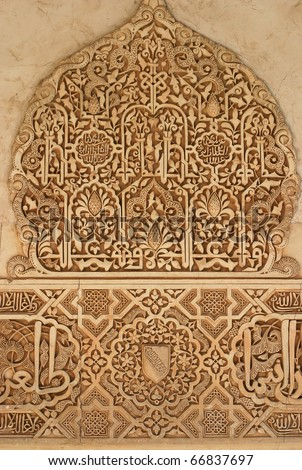 Spain Andalusia Granada Alhambra and Geralife Intricate carved moorish panel - stock photo