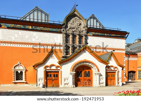State Tretyakov Gallery in Moscow, Russia - stock photo