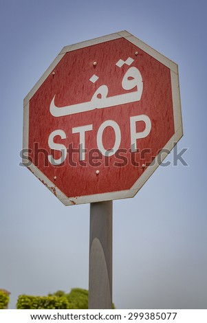 Stop sign with arabian and western lettering - stock photo