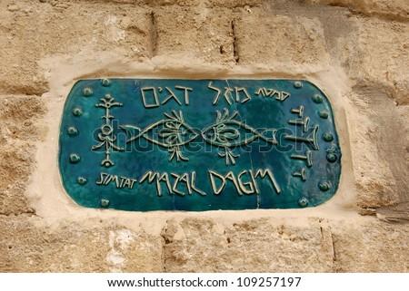 street sign,Tel Aviv/Yafo - stock photo