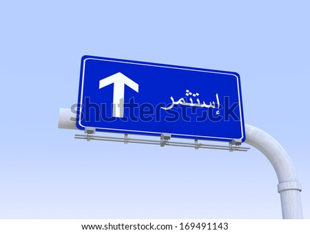 street sign with invest word translated in arabic - stock photo