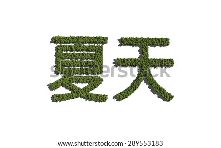 summer chinese text tree with white background concept of typography - stock photo
