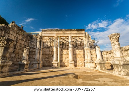 Synagogue in Jesus Town of Capernaum, Israel - stock photo