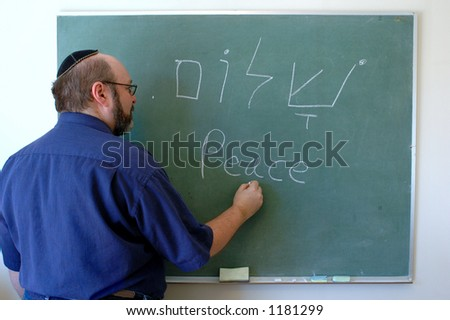 teaching peace in hebrew - stock photo