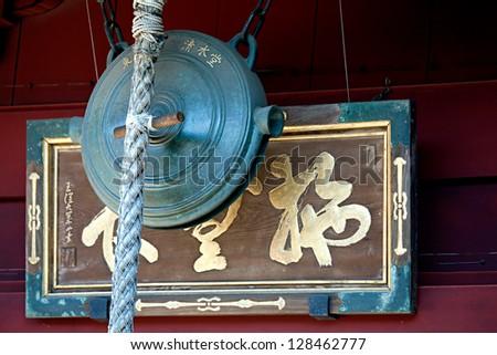 Temple bell, Kiyomizu Kannon-do Temple, Tokyo - stock photo