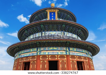 Temple of Heaven in Beijing, China,Chinese symbol. - stock photo