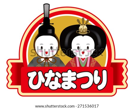 """The emblem of the Doll's Festival of Japan. Illustration.  / The festival is held to pray for young girls' health and happiness. The character is Japanese. It means character """"Doll Festival"""".  - stock photo"""