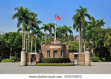The entrance of National Taiwan University, best university in Taiwan and founded in 1928. - stock photo