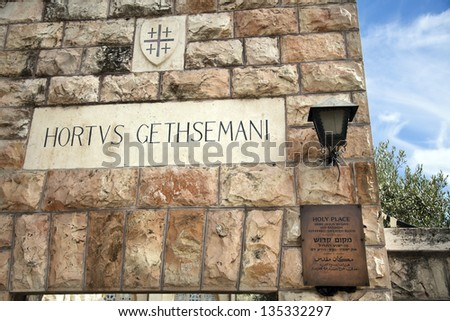 The entrance to the Church of All Nations, a Roman Orthodox Church placed where Gethsemane - the place where Jesus Christ started his agonizing journey, had been. - stock photo