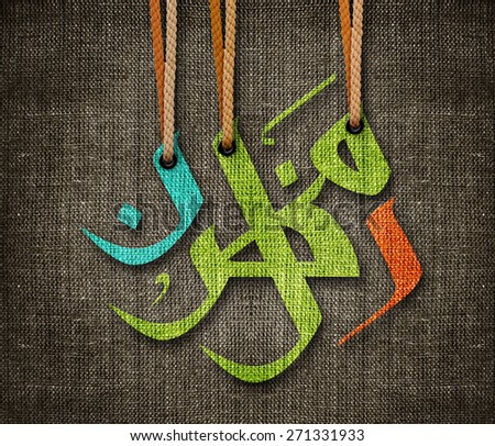 The Holy month of muslim community festival Ramadan Kareem and Eid al Fitr greeting card, with Arabic calligraphy means in english Ramadan Month. - stock photo