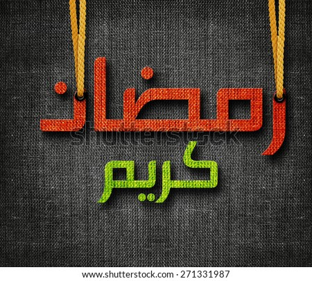 The Holy month of muslim community festival Ramadan Kareem and Eid al Fitr greeting card, with Arabic calligraphy means in english Holy Ramadan. - stock photo