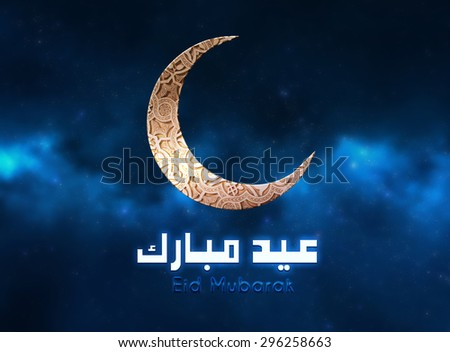 The Holyday of muslim community festival EID idha and Eid al Fitr greeting card, with Arabic calligraphy of text EID MUBARAK and EID moon. - stock photo