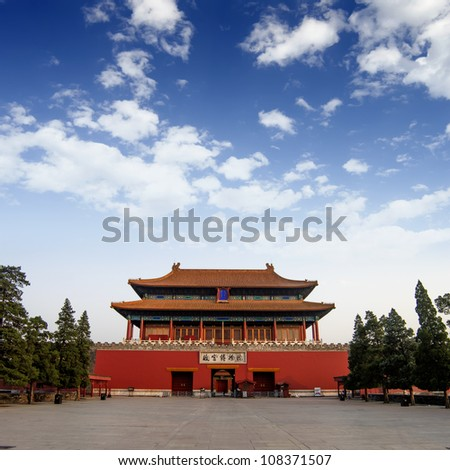 The Palace Museum in the Forbidden City, China - stock photo