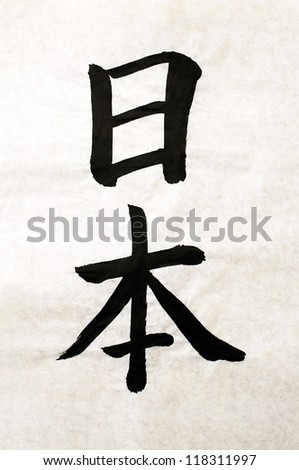 The word JAPAN, written in Japanese Kanji letters in traditional calligraphy with ink and brush - stock photo