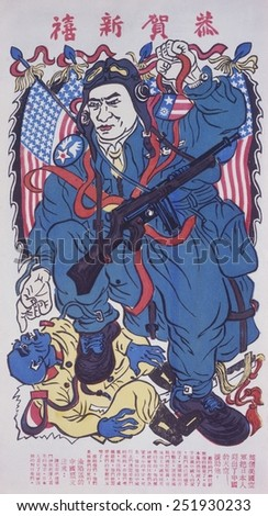 This American airman drives the Jap from China's skies--Give him your help!' 1945 poster-type leaflet showing American airman stepping on Japanese soldier during World War II. World War 2. - stock photo