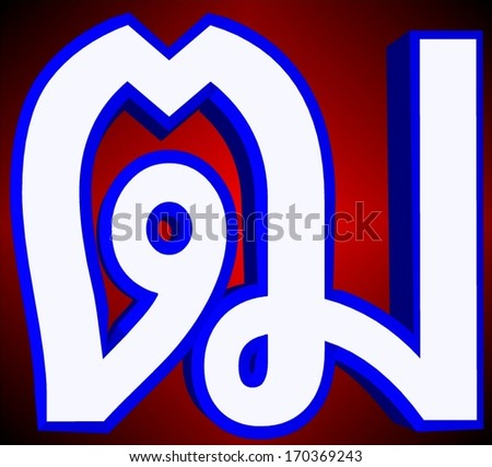 Thor phuuthao Thai script is used to write the Thai language and other minority languages in Thailand. It has 44 consonant, 15 vowel symbols that combine into at least 28 vowel forms - stock photo
