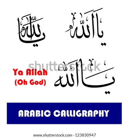 Three (3) different arabic calligraphy composition of  Ya Allah (translation:Oh God/ Oh Allah) in thuluth style - stock photo