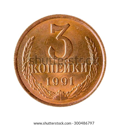 three kopeck of the Soviet Union isolated on a white background . obverse - stock photo