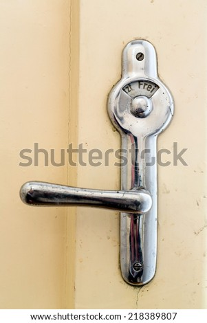 toilet door, tags free and busy, symbol photo for cleanliness, hygiene and options - stock photo