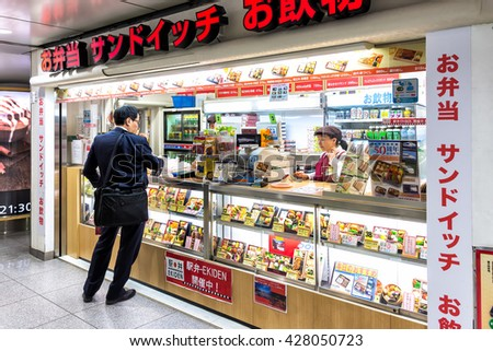 Tokyo, Japan - April 22, 2014: A Bento shop in Tokyo station, Japan. Bento is a single-portion takeout or home-packed meal common in Japanese cuisine.  - stock photo