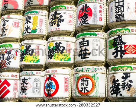 TOKYO, JAPAN - MARCH 21: Sake containers at Yoyogi Park near Meiji Shrine on March 21, 2015 in Tokyo, Japan.  - stock photo