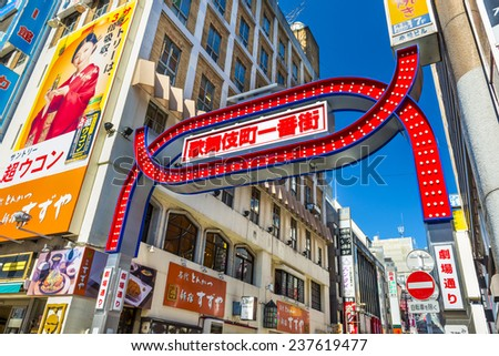 TOKYO, JAPAN - MARCH 15, 2014: Sign marking the entrance to the main alleyway in Kabuki-cho. The area is a renown nightlife and red-light district. - stock photo