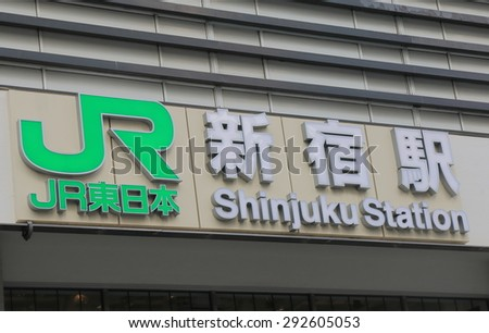 TOKYO JAPAN - MAY 8, 2015: Shinjuku JR train station. Shinjuku train station is the busiest train station in the world used by more than 2 milion people every day.  - stock photo