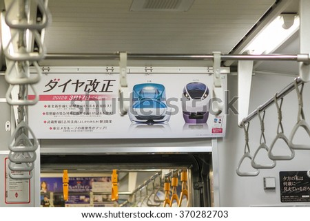 TOKYO - MARCH 15: The hanging advertising banner in tokyo metro train on March 15 , 2012 in Tokyo. This banner presents East Japan railway company new train. - stock photo