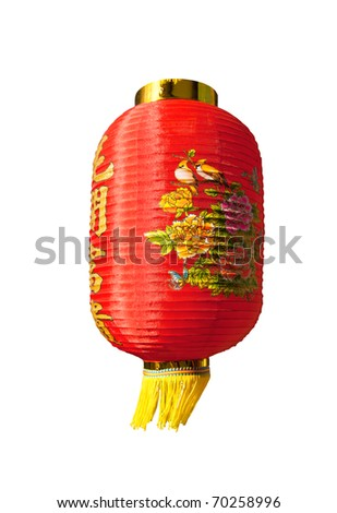 Traditional and decorative Chinese lantern isolated on white background,The prints and texts  means Fortune comes with blooming flowers.Popular during the chinese new year. - stock photo