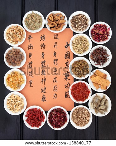 Traditional chinese herbal medicine with mandarin script calligraphy. Translation describes the functions to increase the bodys ability to maintain body and spirit health and to balance energy. - stock photo