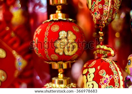Traditional Chinese red decorations are very popular during the Chinese new year. The red color means luck. The Chinese character means happiness. They bring fortune and luck to every home. - stock photo