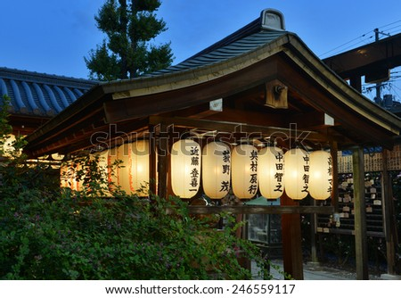 Traditional Japanese building with lanterns illuminated at night - stock photo