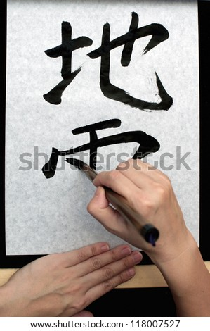 Traditional Japanese Calligraphy, artistically written letters by brush and ink. - stock photo