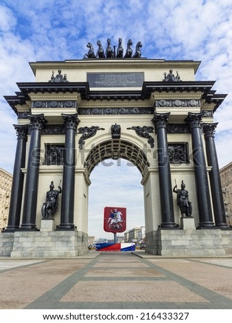 triumphal arch on Kutuzov Avenue in Moscow, Russia - stock photo