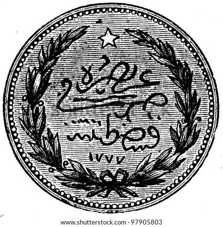 "Turkish Lira, 100 kuruses, 1890 - an illustration to articke ""Coins"" of the encyclopedia publishers Education, St. Petersburg, Russian Empire, 1896 - stock photo"