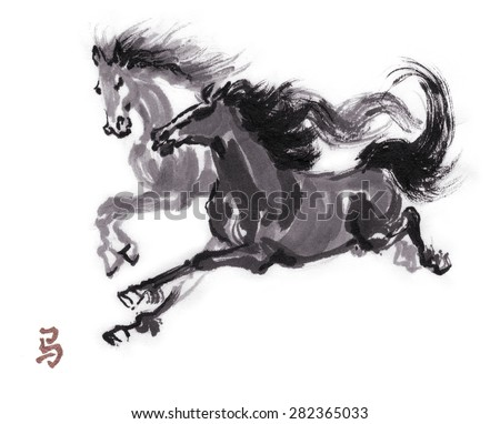 """Two running horses oriental ink painting with Chinese hieroglyph """"horse"""". Traditional Chinese motive. - stock photo"""