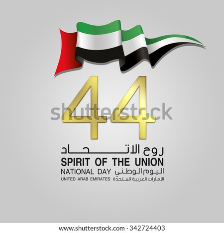 "UAE 44th National Day Logo, An inscription in Arabic & English ""United Arab Emirates, National Day"" , Ribbon Flag. - stock photo"