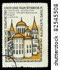 UKRAINE - CIRCA 1986: The stamp printed in Ukraine shows the Spaso-Preobrazhenskyy cathedral in city Chernigov, circa 1986 - stock photo