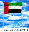 United Arab Emirates waving flag against blue sky - stock photo