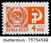 """USSR - 1966: A stamp printed in the former Soviet Union features State Emblem of the USSR and communist symbol """"Sickle and Hammer"""", 1966 - stock photo"""