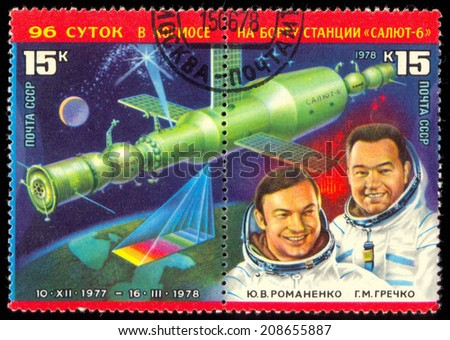 USSR - CIRCA 1978: A post stamp printed in USSR shows russian astronauts Yuri Romanenko and Georgiy Grechko. Circa 1978 - stock photo