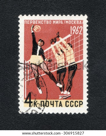 "USSR - CIRCA 1962: A postage stamp printed in the USSR shows a series of images ""Championship World Cup 1962"", circa 1962 - stock photo"