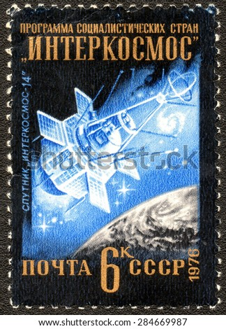 """USSR - CIRCA 1976: A postage stamp printed in the USSR shows a series of images """"International cooperation in space"""", circa 1976 - stock photo"""
