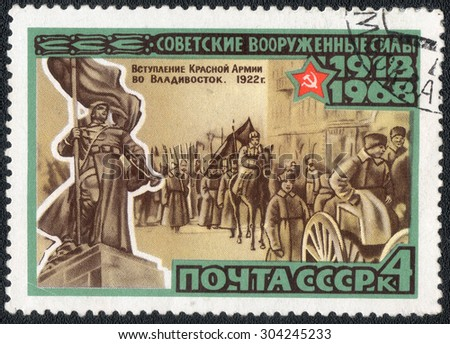 "USSR - CIRCA 1968: A postage stamp printed in the USSR shows a series of images "" Soviet armed forces"", circa 1968 - stock photo"