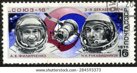 "USSR - CIRCA 1974: A postage stamp printed in the USSR shows a series of images ""Spaceship Soyuz"", circa 1974  - stock photo"