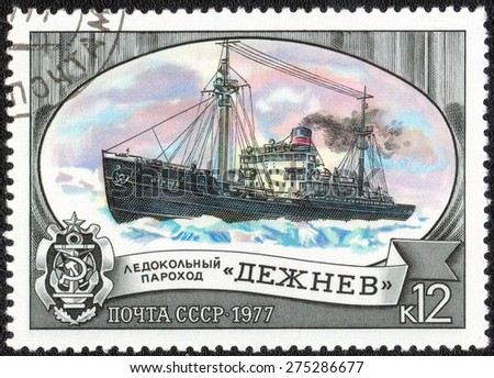 """USSR - CIRCA 1977: A postage stamp printed in the USSR shows series of images """" Ships Icebreakers"""", circa 1977 - stock photo"""
