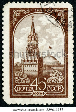 USSR - CIRCA 1982: A postage stamp printed in USSR showing an Kremlin, Capital of USSR - the city of Moscow, circa 1982. - stock photo