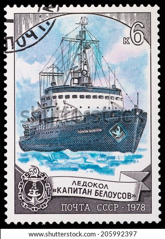 USSR - CIRCA 1978: A stamp depicts the Russian  Icebreaker Captain Belousov, circa 1978 - stock photo