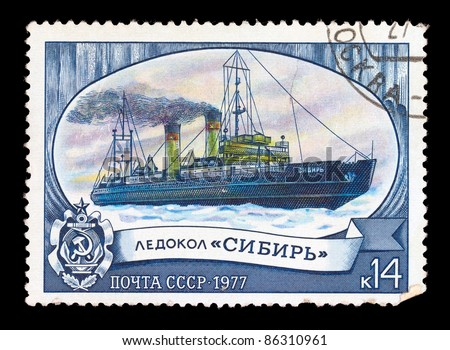 """USSR- CIRCA 1977: A stamp printed by USSR, shows known russian icebreaker """" Siberia """", series, circa 1977 - stock photo"""
