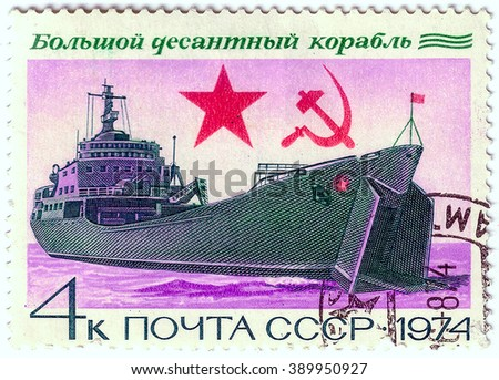 USSR- CIRCA 1974: a stamp printed by USSR, shows large soviet warships Landing Craft, circa1974 - stock photo